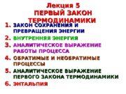 Лекция 5 ПЕРВЫЙ ЗАКОН ТЕРМОДИНАМИКИ 1. 1. ЗАКОН