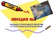 Презентация ЛЕКЦИЯ 5 Топография желудока и операции на нем