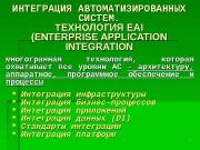 Презентация Лекция 6. Интеграция автоматизированных систем