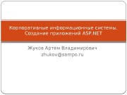 Презентация Лекция 6. Создание приложений ASP.NET