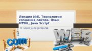Лекция № 6. Технологии создания сайтов. Язык HTML,