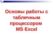 Презентация Лекция 6 — Табличный процессор Excel