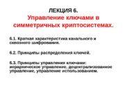 ЛЕКЦИЯ 6. Управление ключами в симметричных криптосистемах. 6.