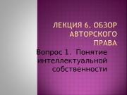 Презентация Лекция 6 авторское