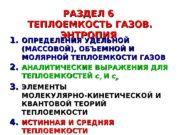 РАЗДЕЛ 6 ТЕПЛОЕМКОСТЬ ГАЗОВ.  ЭНТРОПИЯ