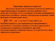 Круговые процессы (циклы ) Круговыми процессами называются замкнутые