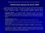 Презентация Лекция 7-8 Табличный процессор Excel 2007