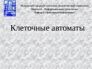 Презентация Лекция 7.2Клеточные автоматы