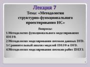 Лекция 7 Тема:  «Методологии структурно-функционального проектирования ИС»