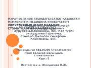 МАРАТ ОСПАНОВ АТЫНДАҒЫ БАТЫС ҚАЗАҚСТАН МЕМЛЕКЕТТІК МЕДИЦИНА УНИВЕРСЕТЕТІ