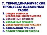 7. ТЕРМОДИНАМИЧЕСКИЕ ПРОЦЕССЫ ИДЕАЛЬНЫХ ГАЗОВ   1.