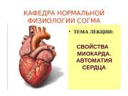 Презентация Лекция 8. АВТОМАТИЯ-2010
