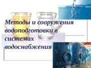 Методы и сооружения водоподготовки в системах водоснабжения