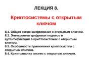 ЛЕКЦИЯ 8. Криптосистемы с открытым ключом 8. 1.
