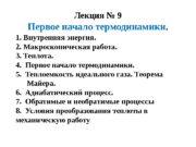 Лекция № 9 Первое начало термодинамики. 1. Внутренняя