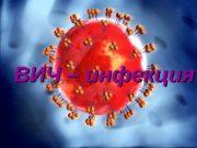 ВИЧ – инфекция  (синдром приобретенного иммунодефицита —
