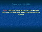 Презентация лекция 9 абсцессы и флегмоны ЧЛО