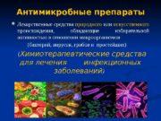 Антимикробные препараты    Лекарственные средства природного
