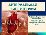Презентация Лекция АГ рус 4 к