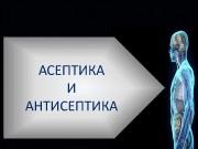 Презентация ЛЕКЦИЯ АСЕПТИКА И АНТИСЕПТИКА