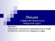 Презентация Лекция авиация