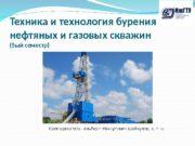 Техника и технология бурения нефтяных и газовых скважин