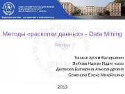 Презентация Лекция Data Mining