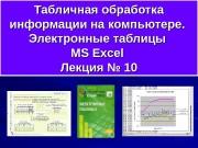 Презентация Лекция Excel
