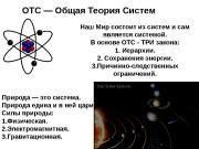 Презентация лекция холистическая в КИО Божков А.В.