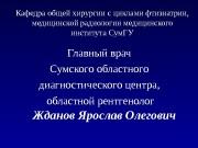 Презентация ЛЕКЦИЯ I ЛУЧЕВАЯ ДИАГНОСТИКА В КЛИНИЧЕСКОЙ МЕДИЦИНЕ