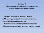 Лекция 5  Машины для разработки мерзлых грунтов.