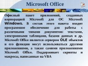 Презентация Лекция MS Office Word