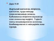 * Д ріс 9 -10ә Жартылай а тал