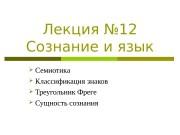 Презентация Лекция No.12