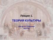 Презентация Лекция No.1 Теория культуры