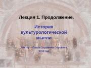 Презентация Лекция No. 1 История культуролог.мысли