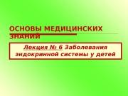 Презентация Лекция No. 6 Заболевания эндокринной системы