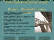 Презентация Лекция по мостам