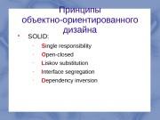 Презентация Лекция по ТП. SOLID