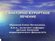 САНАТОРНО-КУРОРТНОЕ ЛЕЧЕНИЕ Абрамова Елена Витальевна, К. м. н.