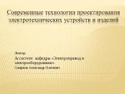 Презентация Лекция Смирнов А.О.