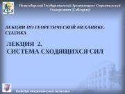 ЛЕКЦИИ ПО ТЕОРЕТИЧЕСКОЙ МЕХАНИКЕ. СТАТИКА Новосибирский Государственный Архитектурно-Строительный
