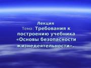 Презентация Лекция Треб. к учебнику