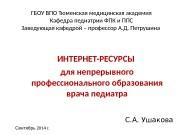 Презентация лекция Ушаковой С.А. ИНТЕРНЕТ — для педиатра интерны-2014