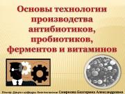 Презентация лекция В.Ф.П.А.-2