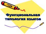 Функциональная типология языков Функциональная типология языков  План: