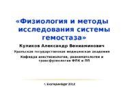 «Физиология и методы исследования системы гемостаза» Куликов