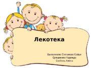 Лекотека Выполнили: Степанова Софья Срещикова Надежда Скобель Алёна