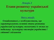 Презентация lekts 2 14 istoriya ukr kulturi 1 2 period