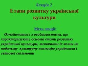 Презентация lekts 2 istoriya ukr kul 3 4 5 6 7 period